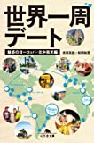 世界一周デート 魅惑のヨーロッパ・北中南米編 (幻冬舎文庫)