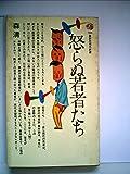 怒らぬ若者たち (1980年) (講談社現代新書)