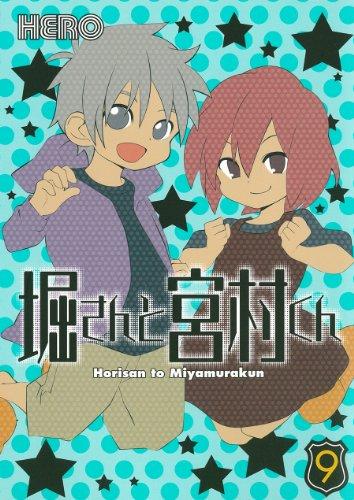 堀さんと宮村くん(9) (ガンガンコミックスONLINE)の詳細を見る