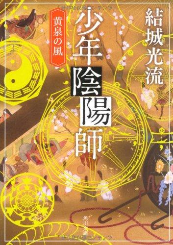 少年陰陽師  黄泉の風 (角川文庫)の詳細を見る