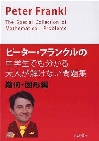 ピーター・フランクルの中学生でも分かる大人が解けない問題集 幾何・図形編