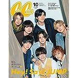 CanCam(キャンキャン) 2019年 10 月号増刊[雑誌]