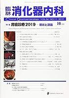 臨床消化器内科 2019年 10 月号 [雑誌]