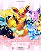 Notebook: Pokemon Pikachi Satoshi Cute Drawing Photo Art  Soft Glossy Wide Ruled Journal Notebook with Ruled Lined Paper for Taking Notes Writing Workbook for Teens and Children Students School Kids 7.5x9.25 Inches 110 Pages