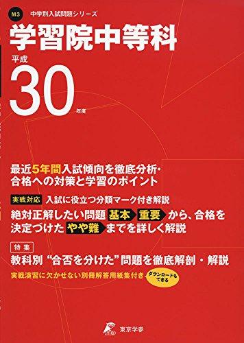 学習院中等科 H30年度用 過去5年分収録 (中学別入試問題シリーズM3)