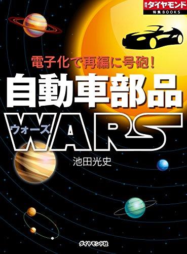 電子化で再編に号砲! 自動車部品WARS 週刊ダイヤモンド 特集BOOKS