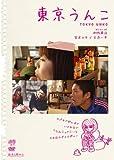 東京うんこ[DVD]