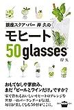 岸久 '銀座スタア・バー 岸 久のモヒート50glasses'