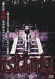 心霊盂蘭盆4 御子神祭の怨霊 [DVD]