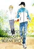 トーチソング・エコロジー (2) (バーズコミックス スピカコレクション)