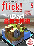 flick! digital(フリックデジタル) 2017年5月号 Vol.67[雑誌]