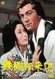 鉄砲伝来記[DVD]