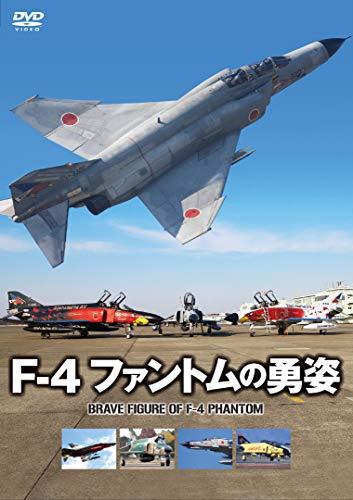 F-4ファントムの勇姿 [DVD]...