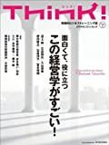 Think! 2014 Spring No.49 [雑誌]