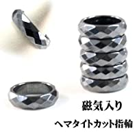 【血液に力を与える】天然石 磁気入りヘマタイト リング 磁気あり 指輪 (【カット 約16号】)