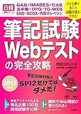 GAB・IMAGES・CAB・玉手箱・OPQ・TG-WEB・ENG・SCOA・内田クレペリン 筆記試験Webテストの完全攻略 2013年度版 (日経就職シリーズ)