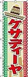 のぼり旗 ケサディーヤ YN-1871(受注生産) [並行輸入品]