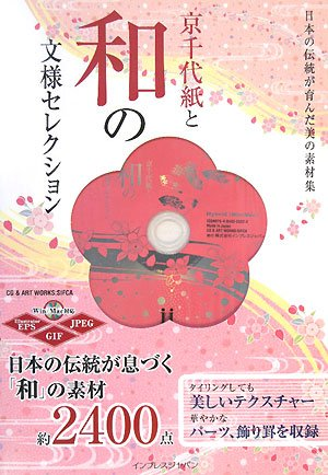 京千代紙と和の文様セレクション―日本の伝統が育んだ美の素材集の詳細を見る