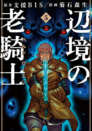 辺境の老騎士 バルド・ローエン(5) (ヤングマガジンコミックス)