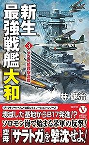 新生最強戦艦「大和」【3】米空母艦隊撃滅戦 (ヴィクトリー ノベルス)