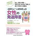 ASD(アスペルガー症候群)、ADHD、LD 女性の発達障害: 女性の悩みと問題行動をサポートする本