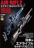 エアライフルガイドブック2020 (ホビージャパンMOOK 947)