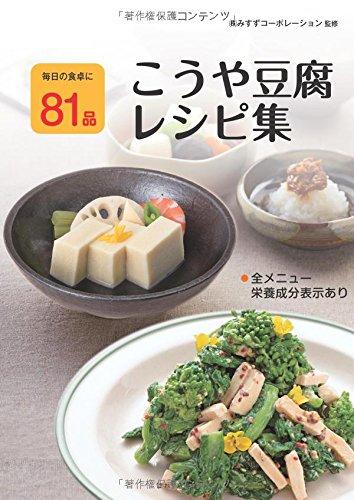 こうや豆腐レシピ集―毎日の食卓に81品