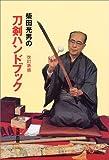 柴田光男の刀剣ハンドブック 画像