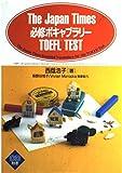 The Japan Times必修ボキャブラリー TOEFL TEST