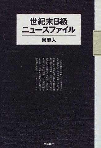 世紀末B級ニュースファイル / 泉 麻人