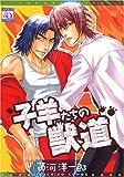 子羊たちの獣道 (アクアコミックス) (オークラコミックス)