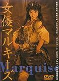 モンベル 女優マルキーズ [DVD]