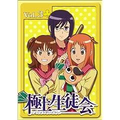 極上生徒会 Vol.3 [DVD]