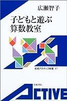 子供と遊ぶ算数教室 (岩波アクティブ新書 (87))