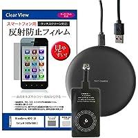 メディアカバーマーケット BlackBerry KEY2 [4.5インチ(1620x1080)] 機種で使える【置くだけ充電 レシーバー と 充電パッド と 反射防止液晶保護フィルム の3点セット】