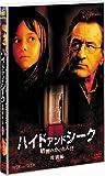 ハイド・アンド・シーク 暗闇のかくれんぼ [DVD]