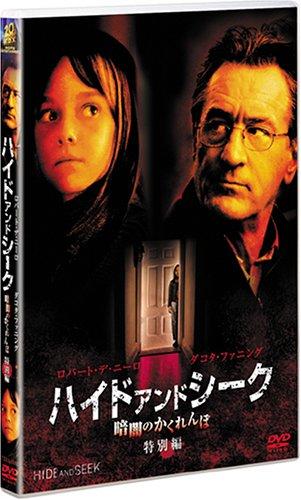 ハイド・アンド・シーク 暗闇のかくれんぼ [DVD]の詳細を見る