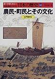 農民・町民とその文化―江戸時代〈2〉 (人物・遺産でさぐる日本の歴史)
