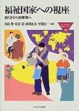 福祉国家への視座―揺らぎから再構築へ (MINERVA福祉ライブラリー)