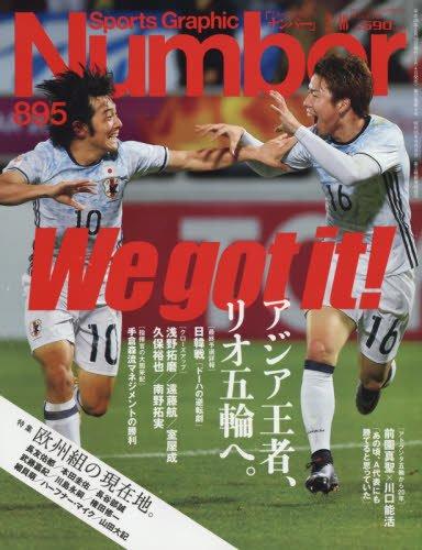 Number(ナンバー)895号 We got it!アジア王者、リオ五輪へ。 (Sports Graphic Number(スポーツ・グラフィック ナンバー))の詳細を見る