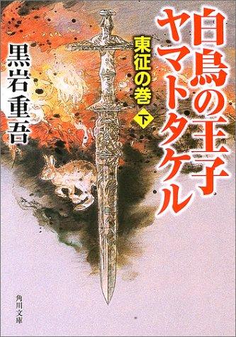 白鳥の王子 ヤマトタケル―東征の巻〈下〉 (角川文庫)の詳細を見る