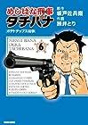 めしばな刑事タチバナ 第6巻