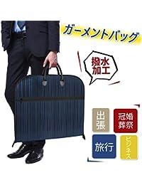 Zenoplige ガーメントバッグ スーツカバー 大容量 スーツ 洋服 衣類 収納 バッグ カバー ケース 防水 防塵 軽量 型崩れ防止 出張 ビジネス 冠婚葬祭 旅行 手提げ 男女兼用