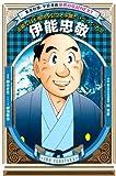 伊能忠敬 (学習漫画 世界の伝記NEXT) (学習漫画・世界の伝記NEXT)