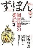 ず・ぼん―図書館とメディアの本 (10)