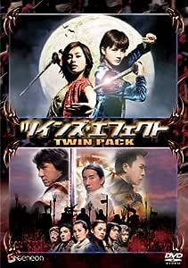ツインズ・エフェクト I&II ツインパック [DVD]