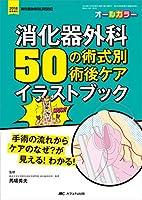 消化器外科 50の術式別術後ケアイラストブック: 手術の流れからケアのなぜ?が見える! わかる! (消化器外科ナーシング2018年秋季増刊)