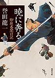 暁に奔る-御庭番闇日記(1) (双葉文庫)