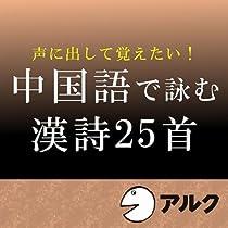 61_香炉峰下新たに山居を卜し、草堂初めて成る、偶東壁に題す(日本語朗読)