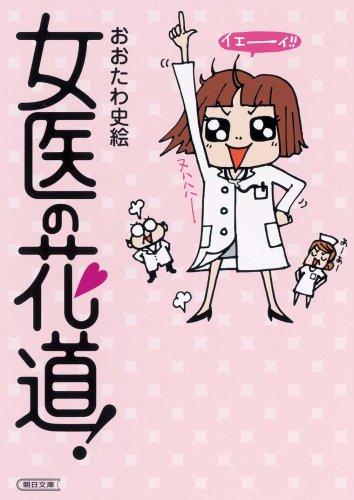 女医の花道! (朝日文庫 お 57-1)の詳細を見る